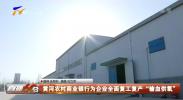 """黄河农村商业银行为企业全面复工复产""""输血供氧""""-200318"""