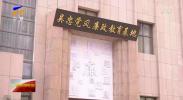全区领导干部廉政警示教育周丨吴忠市开展形式多样的警示教育活动-200324