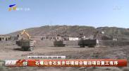 石嘴山市石炭井环境综合整治项目复工有序-200324