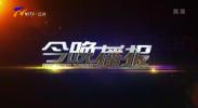 今晚播报-200325