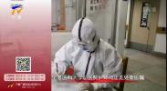 万众一心 阻击疫情| 宁夏第一批支援湖北医疗队在襄阳市各医院支援-200301