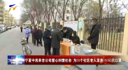 宁夏中房养老公司爱心回馈社会 为50个社区老人发放15000只口罩-200312