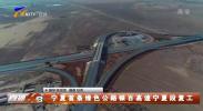 宁夏首条绿色公路银百高速宁夏段复工-200328