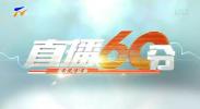 直播60分-200304