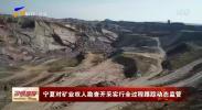 宁夏对矿业权人勘察开采施行全过程跟踪动态监管-200324