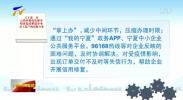 宁夏:清单之外一律不得新设审批事项-200319