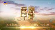 品牌宁夏-200319
