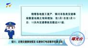 曝光台 银川:近期交通事故频发 车速快打电话看手机是主因-200317