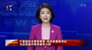 宁夏固原市委原常委、西吉县委原书记马志宏被开除党籍和公职-200310