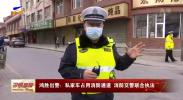 鸿胜出警:私家车占用消防通道 消防交警联合执法-200318