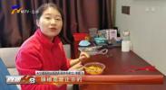 直通襄阳:尝家乡美食 品浓情厚意-200305