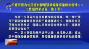 宁夏回族自治区应对新型冠状病毒感染肺炎疫情工作指挥部公告(第十号)-200309