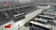 联防联控 复工复产|银川恢复市际班线客运 首日发车32个班次-200301