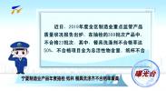 曝光台| 宁夏制造业产品年度抽检 纸杯 餐具洗涤剂不合格率最高-200327