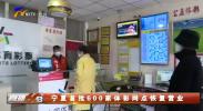 宁夏首批600家体彩网点恢复营业-200317