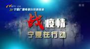 """""""战""""疫情 宁夏在行动-200305"""