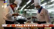 """疫情期间 餐饮服务业调整心态走""""活棋""""-200312"""