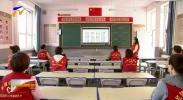 (加快建立同疫情防控相适应的经济社会运行秩序)银川:95%以上的初高中具备开学条件-200323