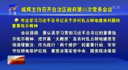 咸辉主持召开自治区政府第60次常务会议-200326