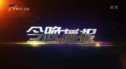今晚播报-200321