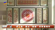 """""""绣之韵""""绣出""""绣娘""""的家国情怀-200310"""