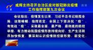 咸辉主持召开自治区应对新冠肺炎疫情工作指挥部第九次会议强调 疫情防控常态化条件下全面恢复经济社会秩序-200330