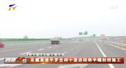 京藏高速平罗至四十里店段将半幅封闭施工-200325