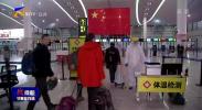 """宁夏机场公司包机服务 畅通""""空中动脉""""助力复工复产-200311"""