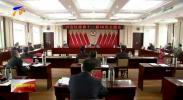 自治区政协召开十一届四十八次主席会议-200317
