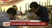 宁夏各地积极推动商业 餐饮服务业恢复运行秩序-200318