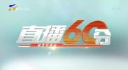 直播60分-200313