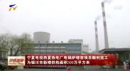 宁夏电投西夏热电厂电锅炉增容项目顺利完工为银川市新增供热面积300万平方米-200330