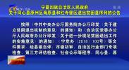 宁夏回族自治区人民政府关于同心县原州区海原县和红寺堡区退出贫困县序列的公告-200305