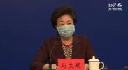 自治区妇联党组书记、主席马文娟介绍疫情防控有关情况