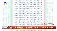"""直通襄阳:学子寄""""家书"""" 长大成为你-200316"""