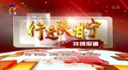 行进陕甘宁|加强基础设施保障 农村旧貌换新颜-200307