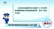 曝光台| 宁夏冬季民用散煤质量专项监督抽查 15批次不合格-200321