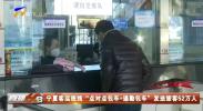 """宁夏客运班线""""点对点包车+通勤包车""""发送旅客52万人-200313"""