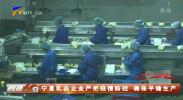 宁夏乳品企业严把疫情防控 确保平稳生产-200304
