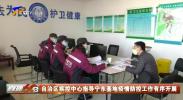 自治区疾控中心指导宁东基地疫情防控工作有序开展-200305