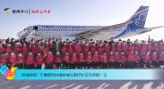 宁夏第四批援助湖北医疗队返程(第三场)