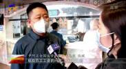 记者观察:疫情加速餐饮业变革 各类型餐饮企业开展线上业务-200310