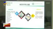 宁夏首家核医学防护病房正式投入使用-200309