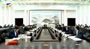 自治区党委召开党内法规工作联席会议-200326