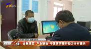 金融便民 产业驱动 宁夏黄河银行助力乡村振兴-200326