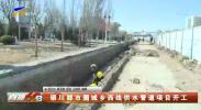 银川都市圈城乡西线供水管道项目开工-200319