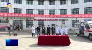 宁夏润丰公司向宁东医院捐赠负压救护车-200314