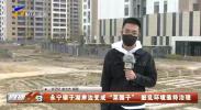 """永宁银子湖岸边变成""""菜园子"""" 脏乱环境亟待整治-200330"""