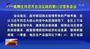 咸辉主持召开自治区政府第62次常务会议-200417