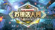苏银达人秀-200411
